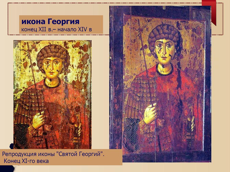 икона Георгия конец XII в.– начало XIV в Репродукция иконы Святой Георгий . Конец XI-го века