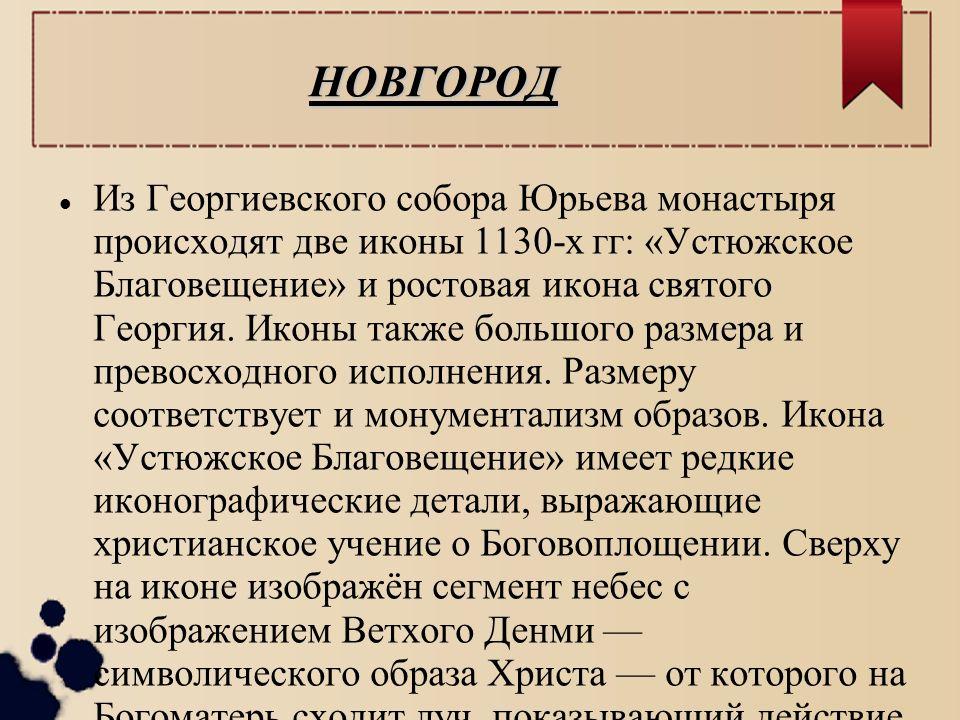 НОВГОРОД Из Георгиевского собора Юрьева монастыря происходят две иконы 1130-х гг: «Устюжское Благовещение» и ростовая икона святого Георгия.