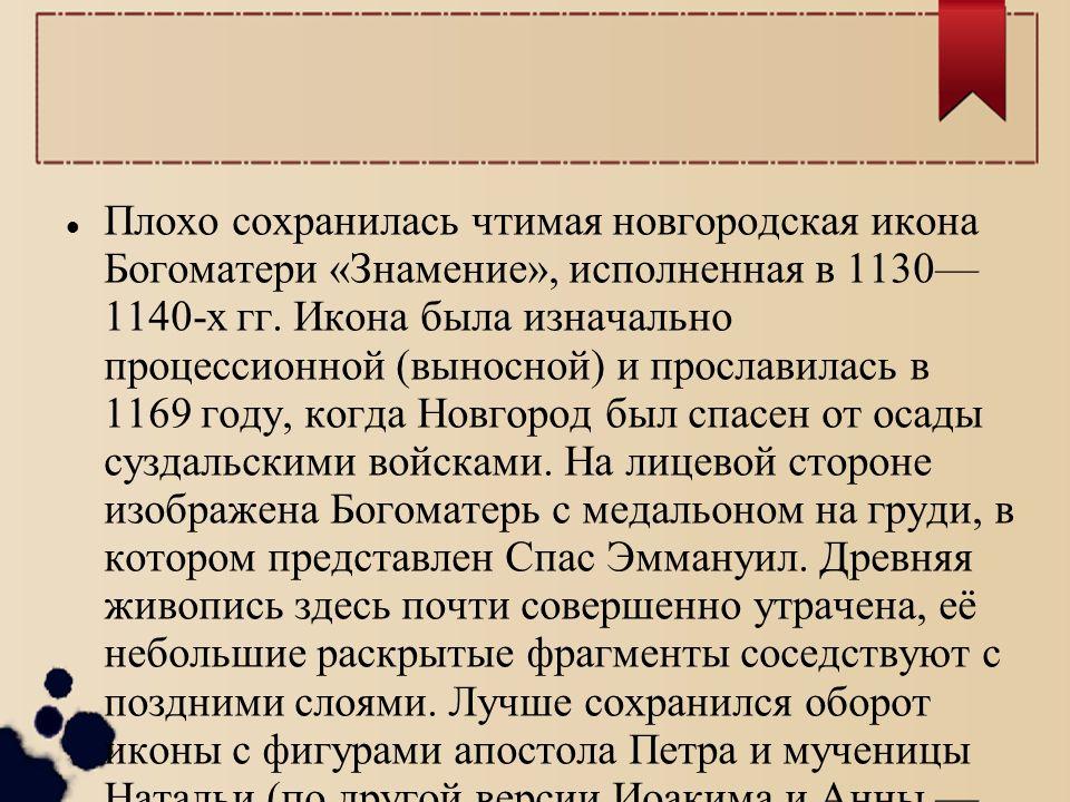 Плохо сохранилась чтимая новгородская икона Богоматери «Знамение», исполненная в 1130— 1140-х гг.