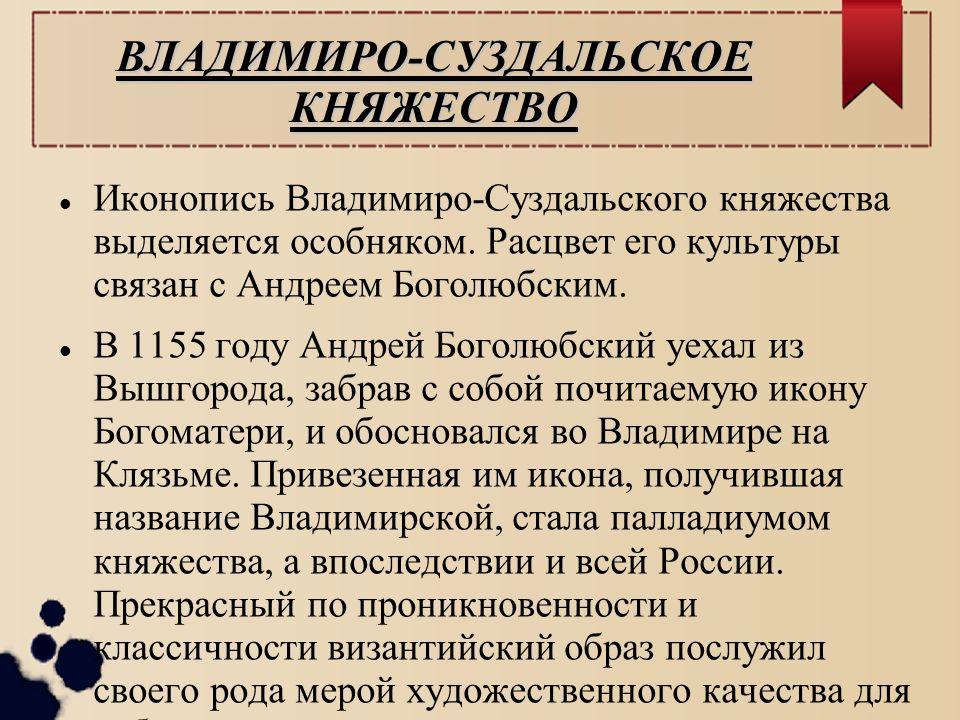 ВЛАДИМИРО-СУЗДАЛЬСКОЕ КНЯЖЕСТВО Иконопись Владимиро-Суздальского княжества выделяется особняком.