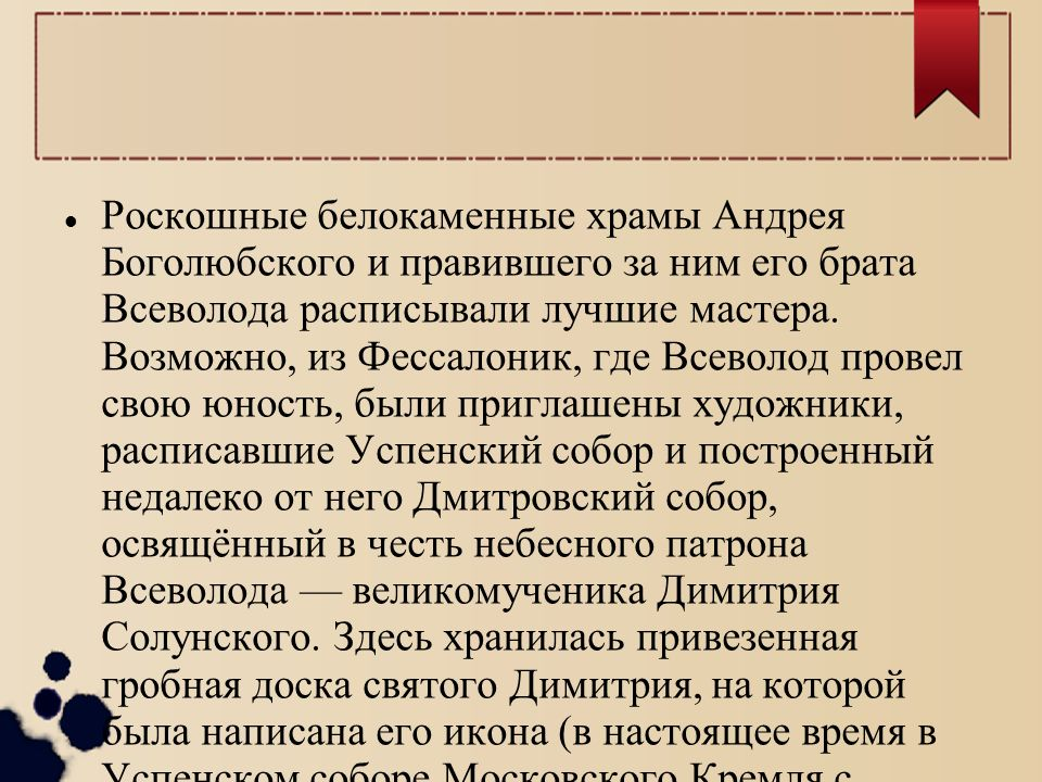 Роскошные белокаменные храмы Андрея Боголюбского и правившего за ним его брата Всеволода расписывали лучшие мастера.