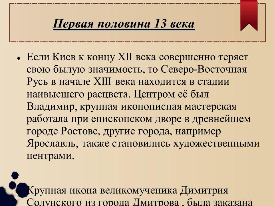Первая половина 13 века Если Киев к концу XII века совершенно теряет свою былую значимость, то Северо-Восточная Русь в начале XIII века находится в стадии наивысшего расцвета.