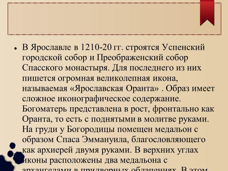 В Ярославле в 1210-20 гг.