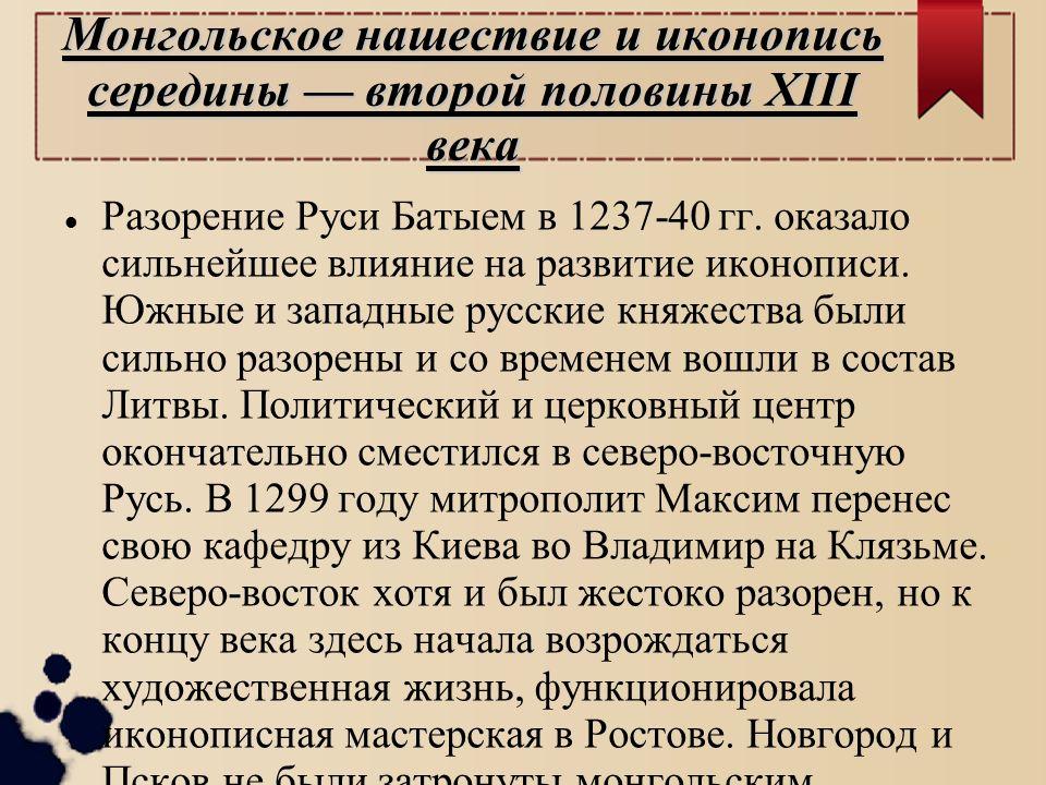 Монгольское нашествие и иконопись середины — второй половины XIII века Разорение Руси Батыем в 1237-40 гг.