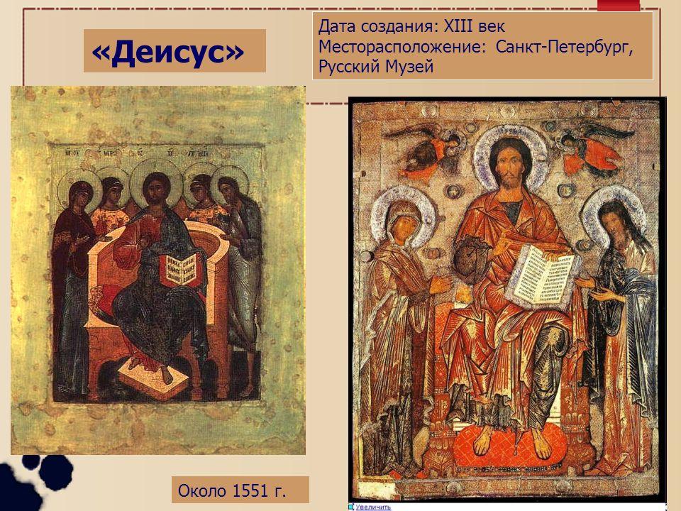 «Деисус» Дата создания: XIII век Месторасположение: Санкт-Петербург, Русский Музей Около 1551 г.