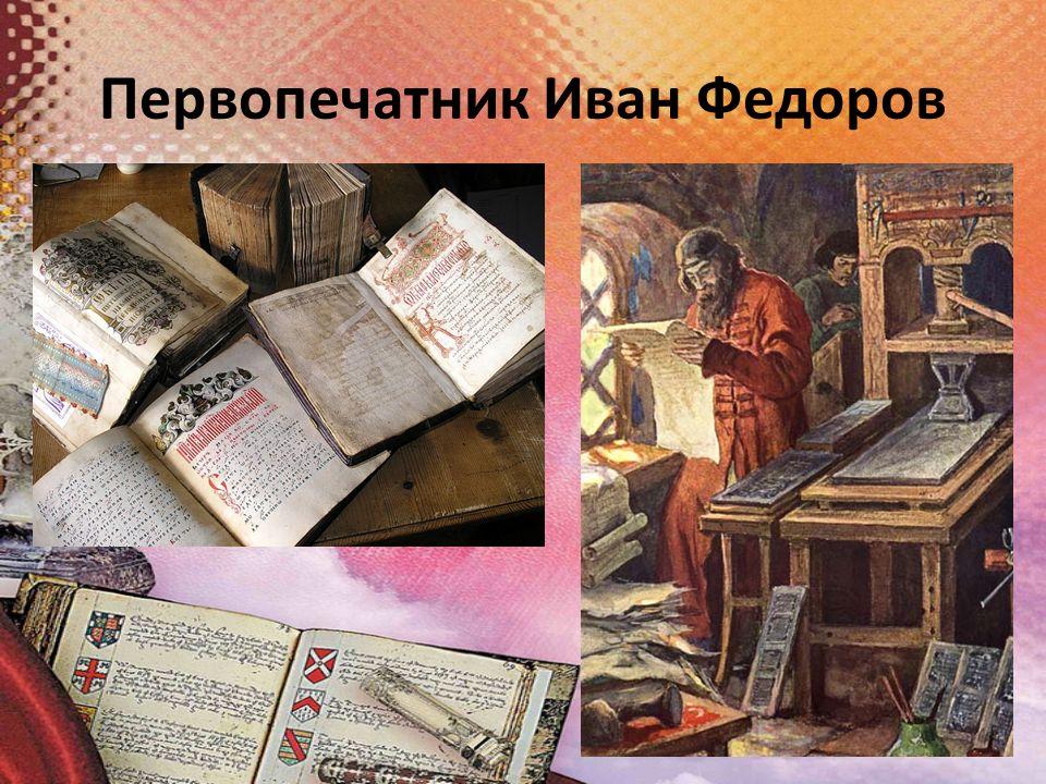 Первопечатник Иван Федоров