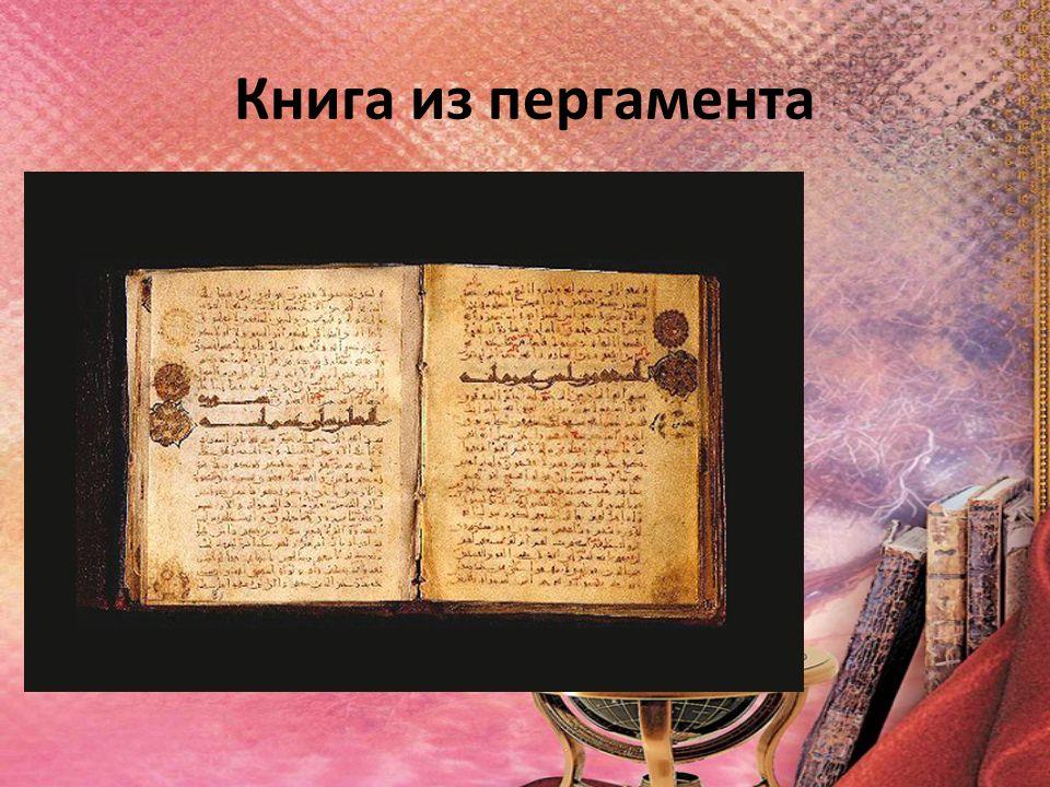 Книга из пергамента