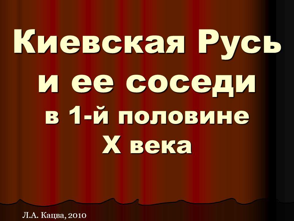 Киевская Русь и ее соседи в 1-й половине Х века Л.А. Кацва, 2010