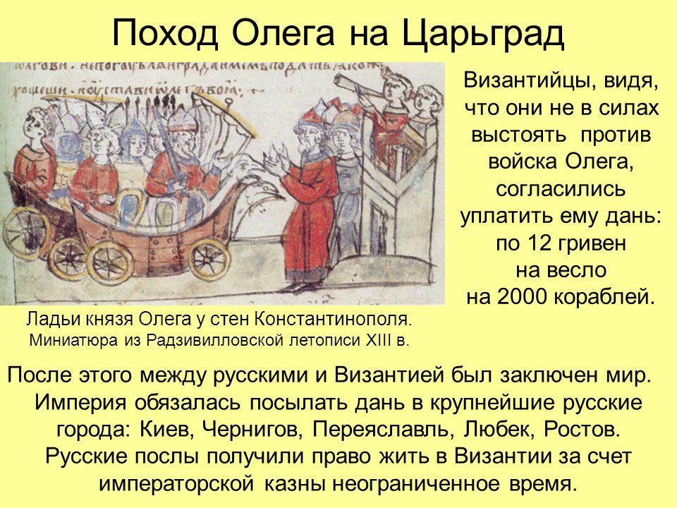 Поход Олега на Царьград Византийцы, видя, что они не в силах выстоять против войска Олега, согласились уплатить ему дань: по 12 гривен на весло на 2000 кораблей.