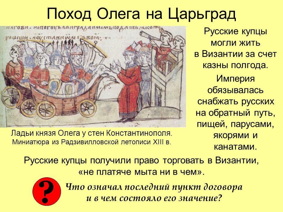 Поход Олега на Царьград Русские купцы могли жить в Византии за счет казны полгода.