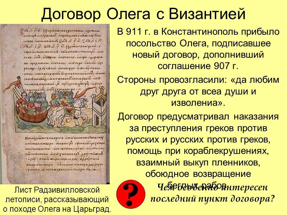 Договор Олега с Византией В 911 г.