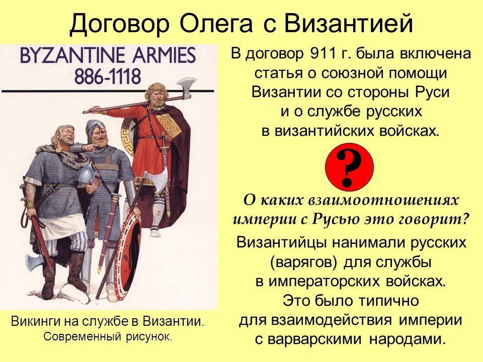 Договор Олега с Византией В договор 911 г.