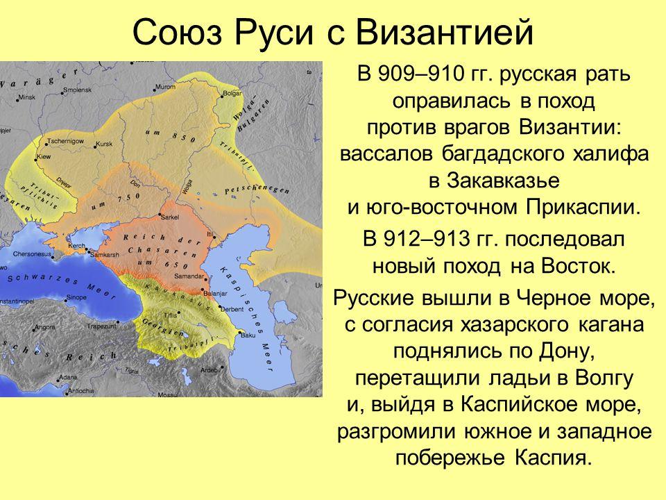 Союз Руси с Византией В 909–910 гг.