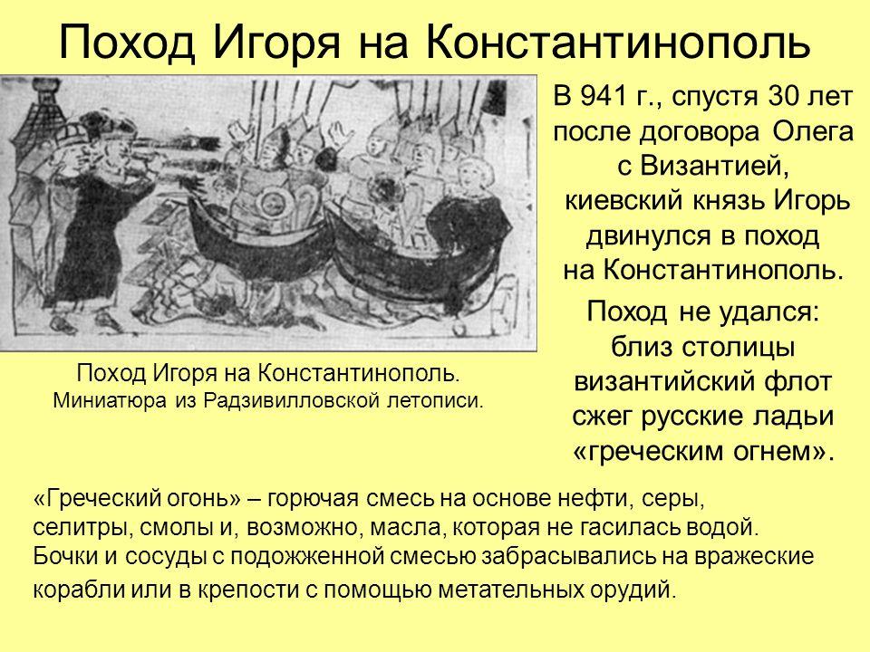 Поход Игоря на Константинополь В 941 г., спустя 30 лет после договора Олега с Византией, киевский князь Игорь двинулся в поход на Константинополь.