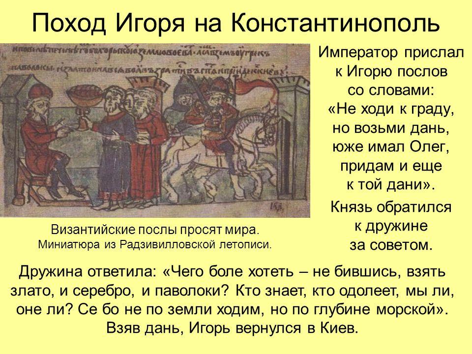 Поход Игоря на Константинополь Император прислал к Игорю послов со словами: «Не ходи к граду, но возьми дань, юже имал Олег, придам и еще к той дани».