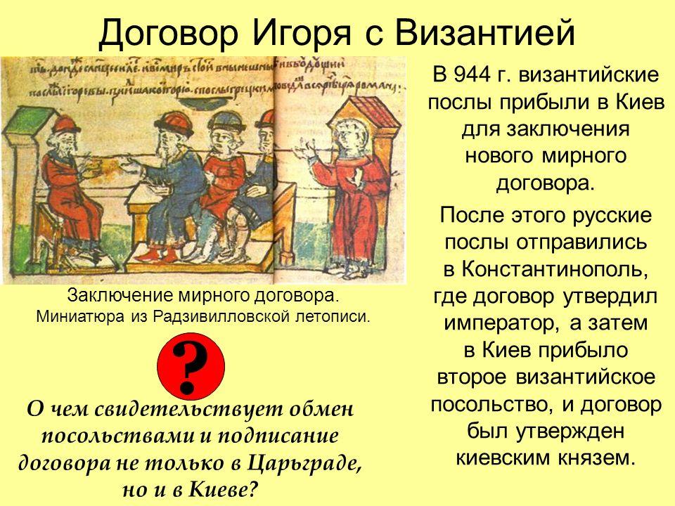 Договор Игоря с Византией В 944 г.