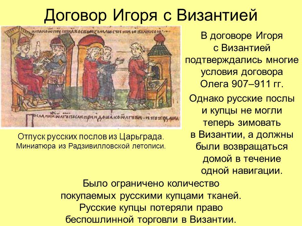 Договор Игоря с Византией В договоре Игоря с Византией подтверждались многие условия договора Олега 907–911 гг.