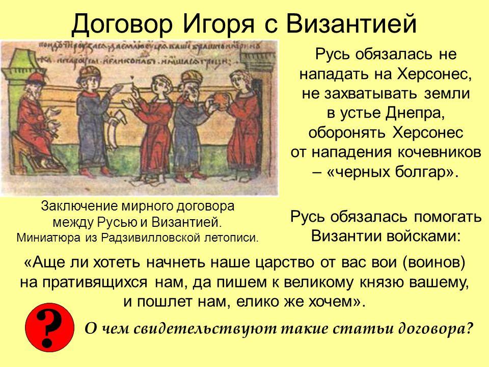 Договор Игоря с Византией Русь обязалась не нападать на Херсонес, не захватывать земли в устье Днепра, оборонять Херсонес от нападения кочевников – «черных болгар».