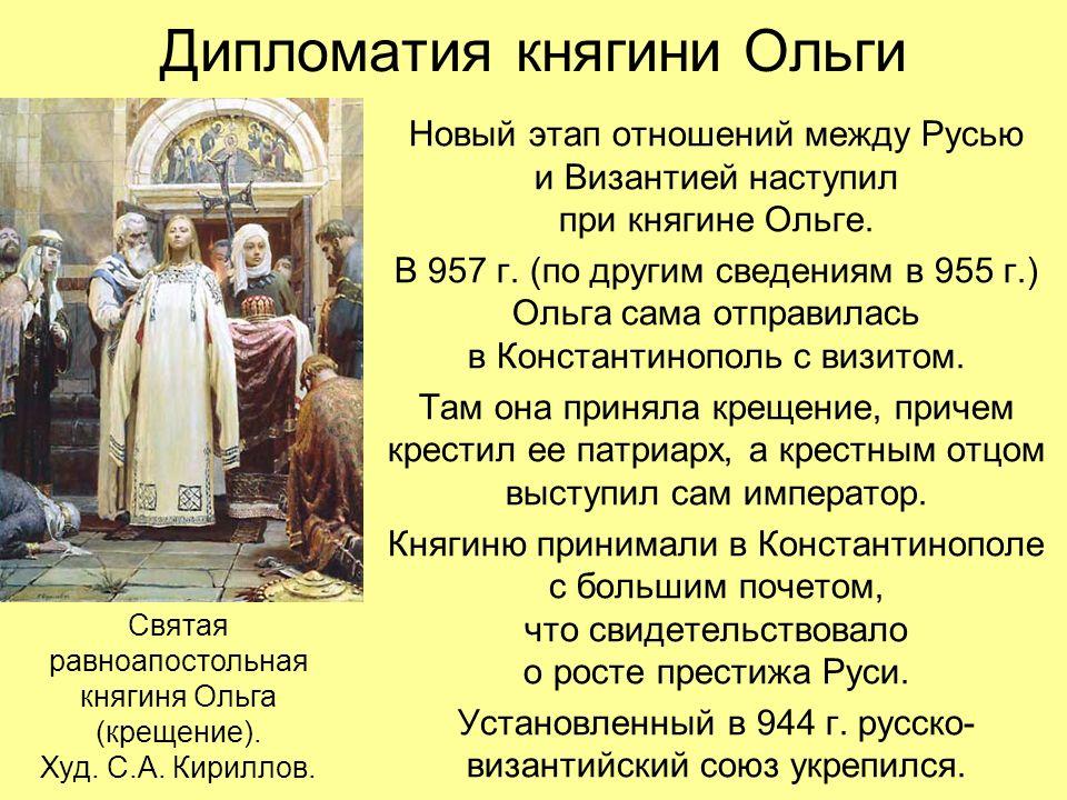 Дипломатия княгини Ольги Новый этап отношений между Русью и Византией наступил при княгине Ольге.