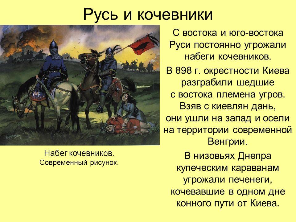 Русь и кочевники С востока и юго-востока Руси постоянно угрожали набеги кочевников.