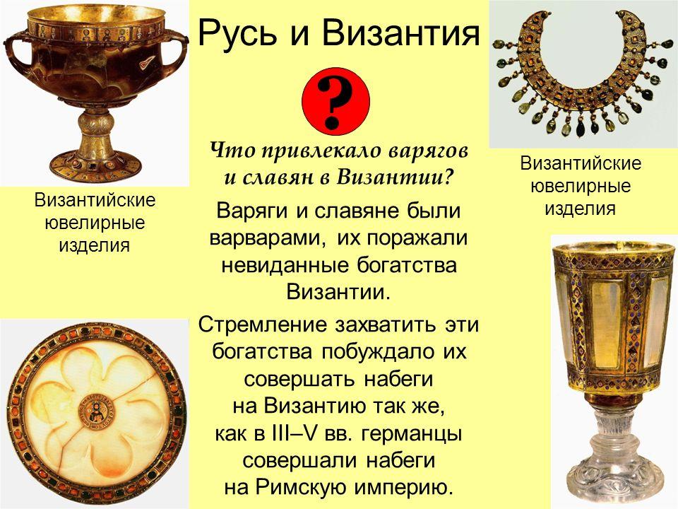 Русь и Византия Что привлекало варягов и славян в Византии.