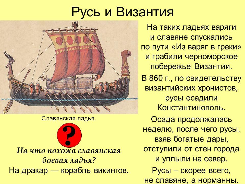 Русь и Византия На таких ладьях варяги и славяне спускались по пути «Из варяг в греки» и грабили черноморское побережье Византии.