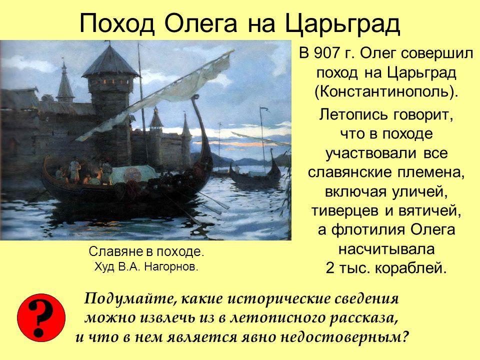 Поход Олега на Царьград В 907 г. Олег совершил поход на Царьград (Константинополь).