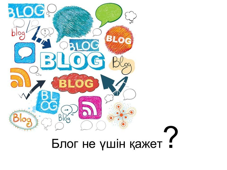 Блог не үшін қажет ?
