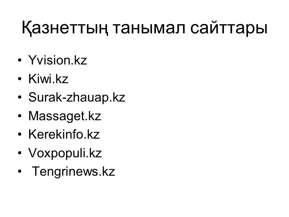 Қазнеттың танымал сайттары Yvision.kz Kiwi.kz Surak-zhauap.kz Massaget.kz Kerekinfo.kz Voxpopuli.kz Tengrinews.kz