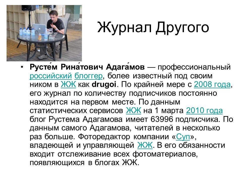 Журнал Другого Русте́м Рина́тович Адага́мов — профессиональный российский блоггер, более известный под своим ником в ЖЖ как drugoi.