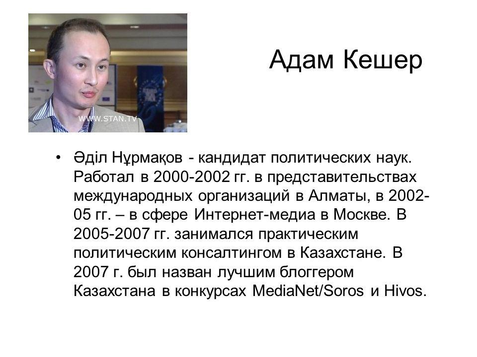 Адам Кешер Әділ Нұрмақов - кандидат политических наук.