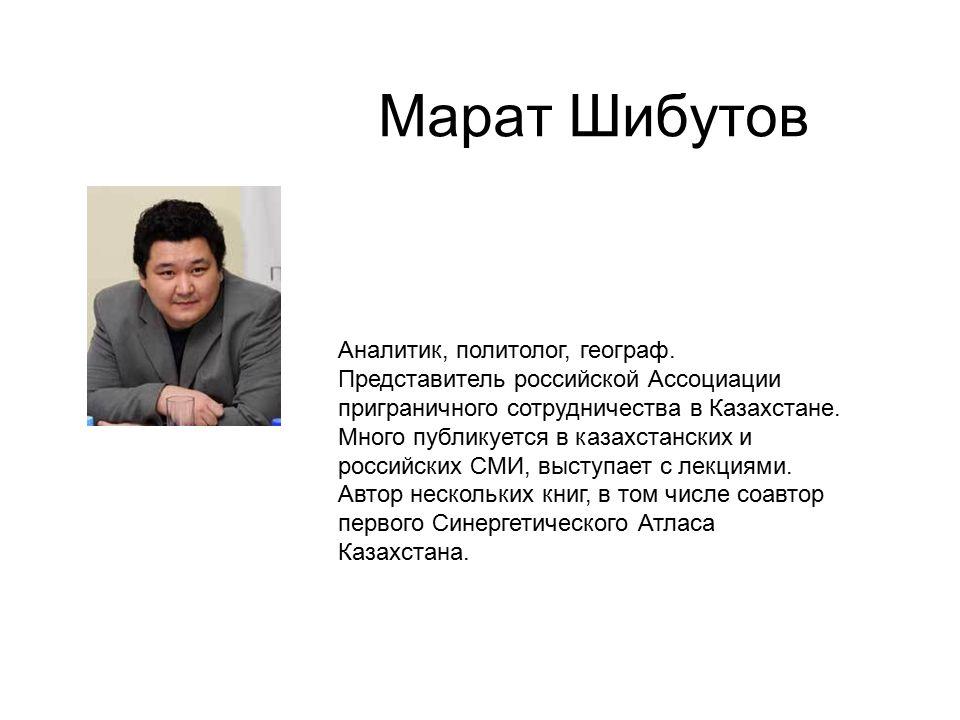 Марат Шибутов Аналитик, политолог, географ.