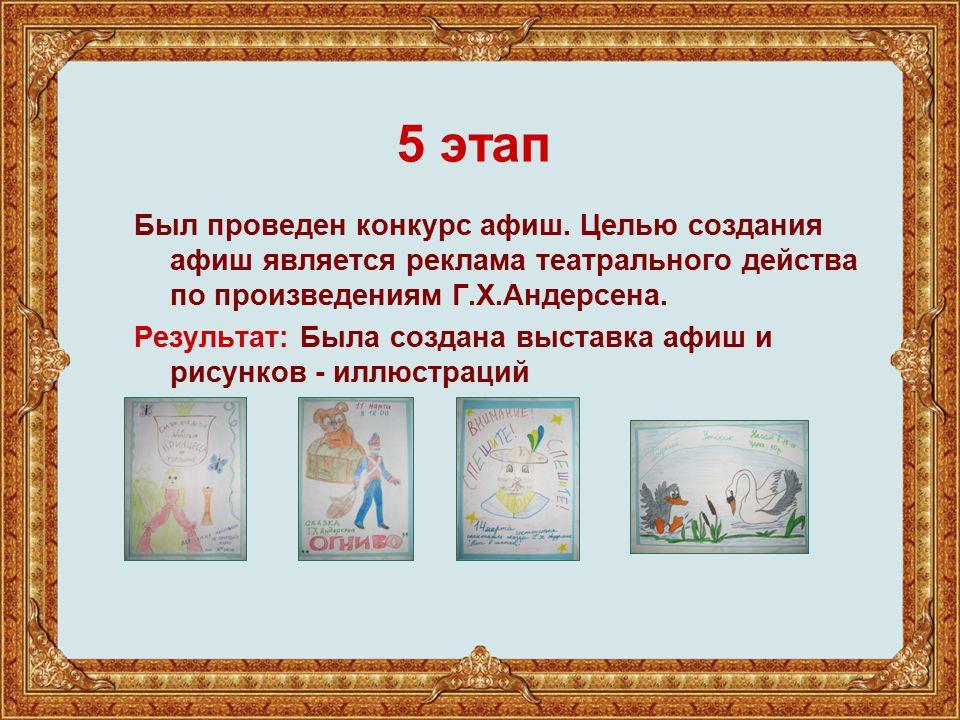 5 этап Был проведен конкурс афиш.