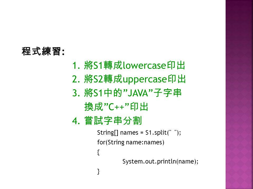 : 1.S1 lowercase 2. S2 uppercase 3. S1 JAVA C++ 4.