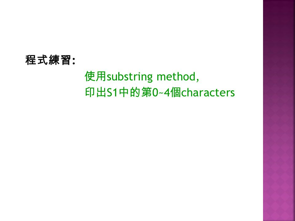 : substring method, S1 0~4 characters