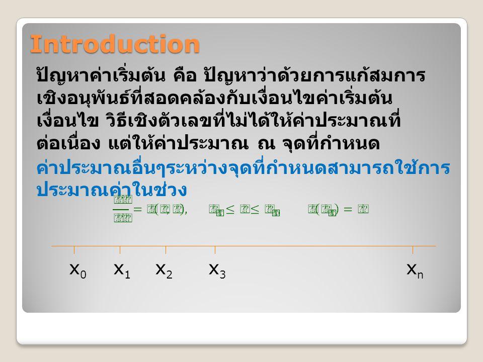 RK2: Heuns Formula 33
