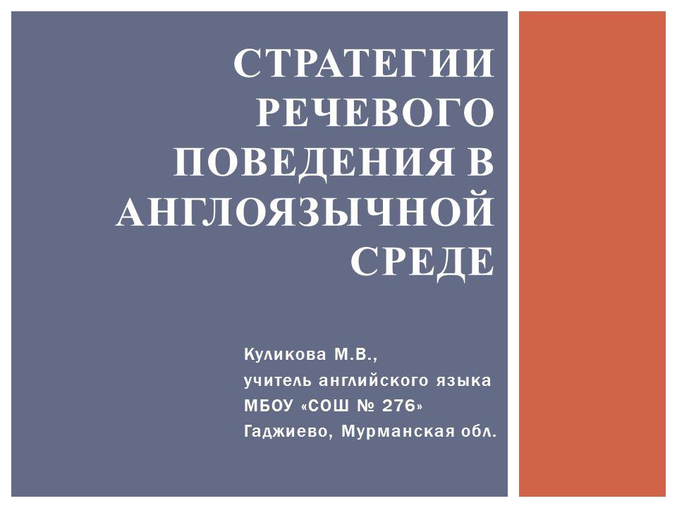 Куликова М.В., учитель английского языка МБОУ «СОШ 276» Гаджиево, Мурманская обл.