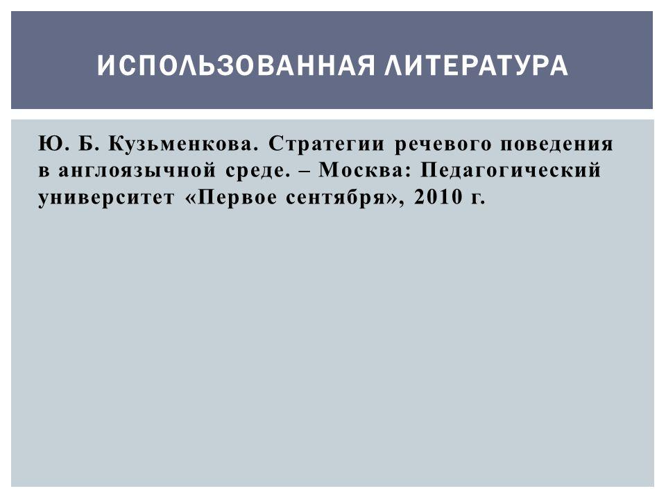 Ю. Б. Кузьменкова. Стратегии речевого поведения в англоязычной среде.