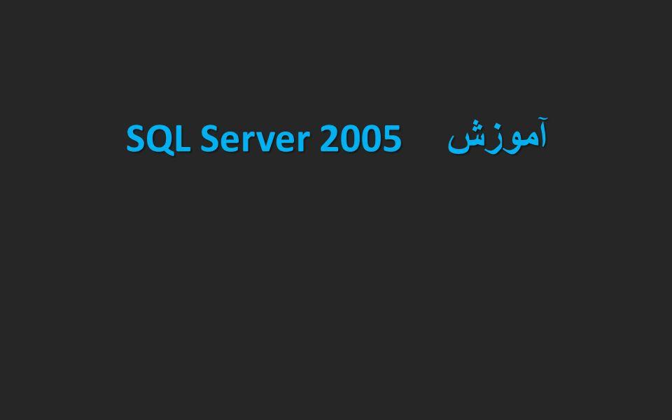 آموزش SQL Server 2005