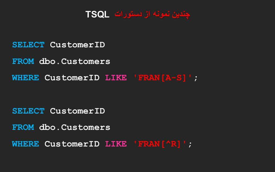 چندین نمونه از دستورات TSQL SELECT CustomerID FROM dbo.Customers WHERE CustomerID LIKE 'FRAN[A-S]'; SELECT CustomerID FROM dbo.Customers WHERE Custome