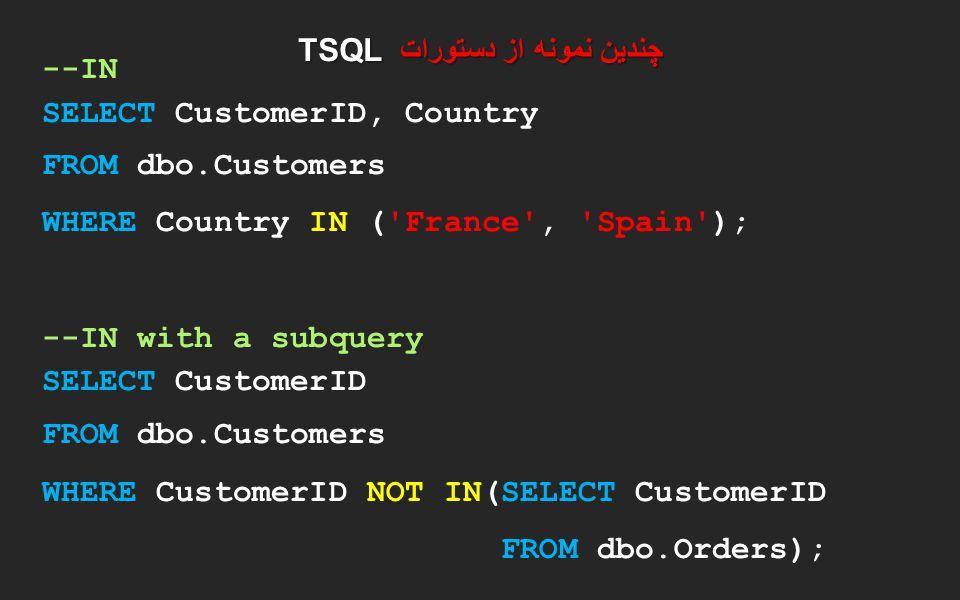 چندین نمونه از دستورات TSQL --IN SELECT CustomerID, Country FROM dbo.Customers WHERE Country IN ('France', 'Spain'); --IN with a subquery SELECT Custo