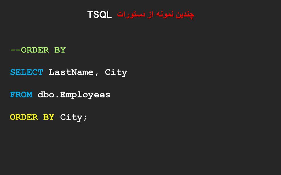 چندین نمونه از دستورات TSQL --ORDER BY SELECT LastName, City FROM dbo.Employees ORDER BY City;