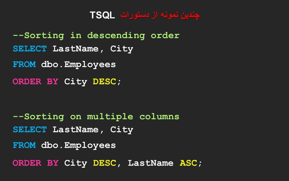 چندین نمونه از دستورات TSQL --Sorting in descending order SELECT LastName, City FROM dbo.Employees ORDER BY City DESC; --Sorting on multiple columns S