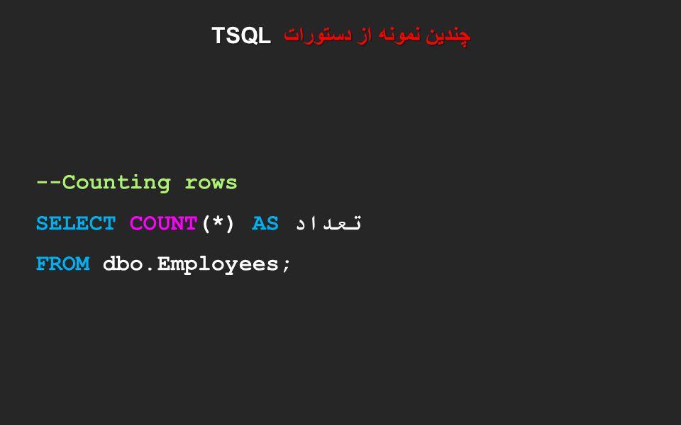 چندین نمونه از دستورات TSQL --Counting rows SELECT COUNT(*) AS تعداد FROM dbo.Employees;