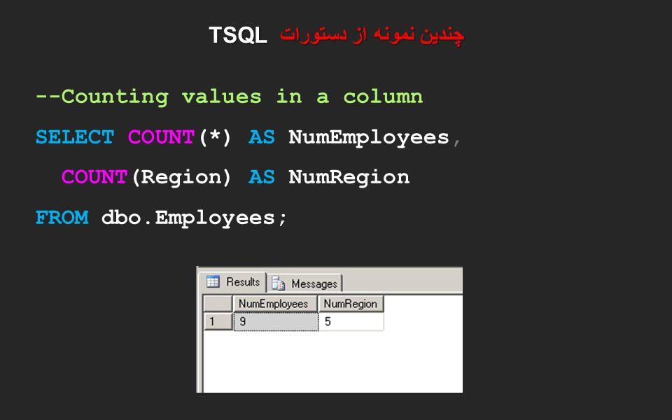 چندین نمونه از دستورات TSQL --Counting values in a column SELECT COUNT(*) AS NumEmployees, COUNT(Region) AS NumRegion FROM dbo.Employees;