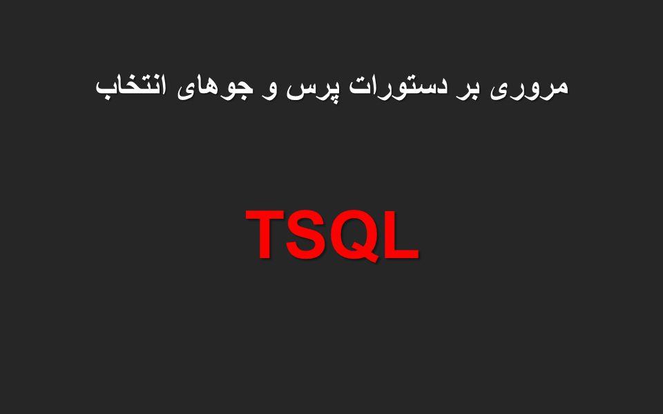 مروری بر دستورات پرس و جوهای انتخاب TSQL