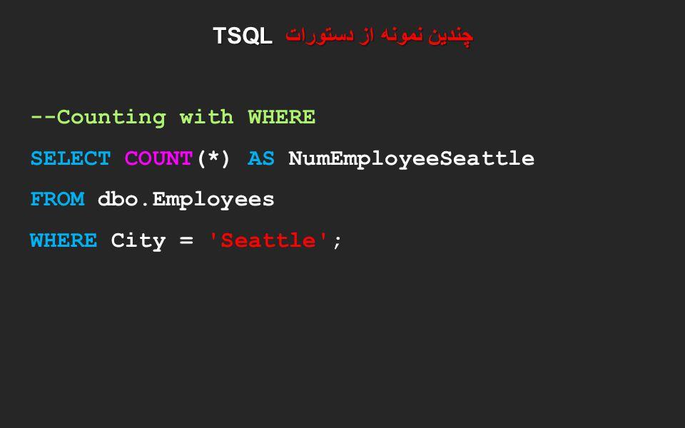 چندین نمونه از دستورات TSQL --Counting with WHERE SELECT COUNT(*) AS NumEmployeeSeattle FROM dbo.Employees WHERE City = 'Seattle';