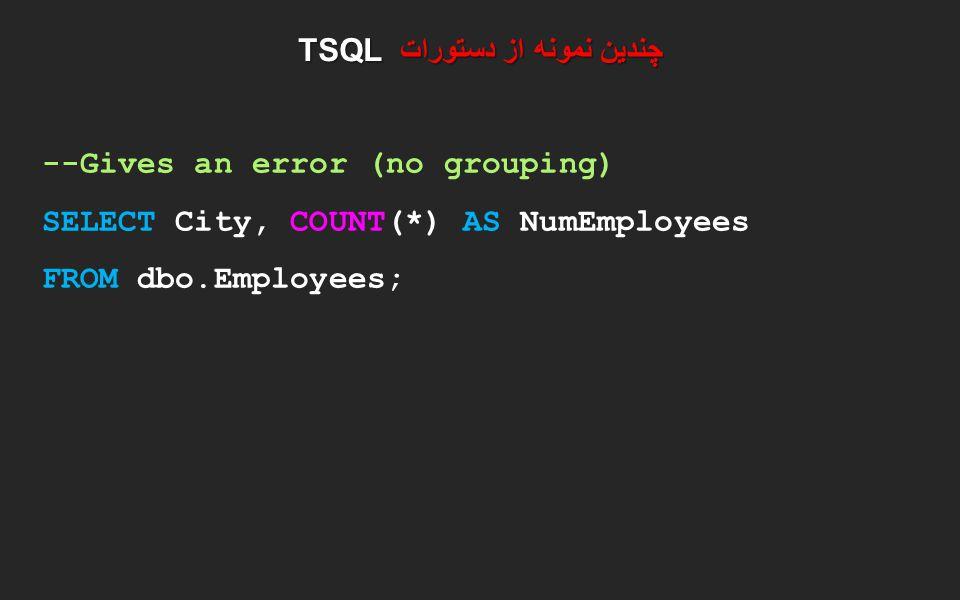 چندین نمونه از دستورات TSQL --Gives an error (no grouping) SELECT City, COUNT(*) AS NumEmployees FROM dbo.Employees;