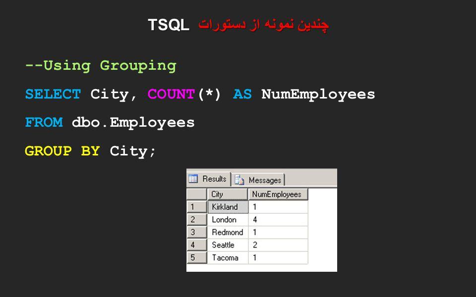 چندین نمونه از دستورات TSQL --Using Grouping SELECT City, COUNT(*) AS NumEmployees FROM dbo.Employees GROUP BY City;