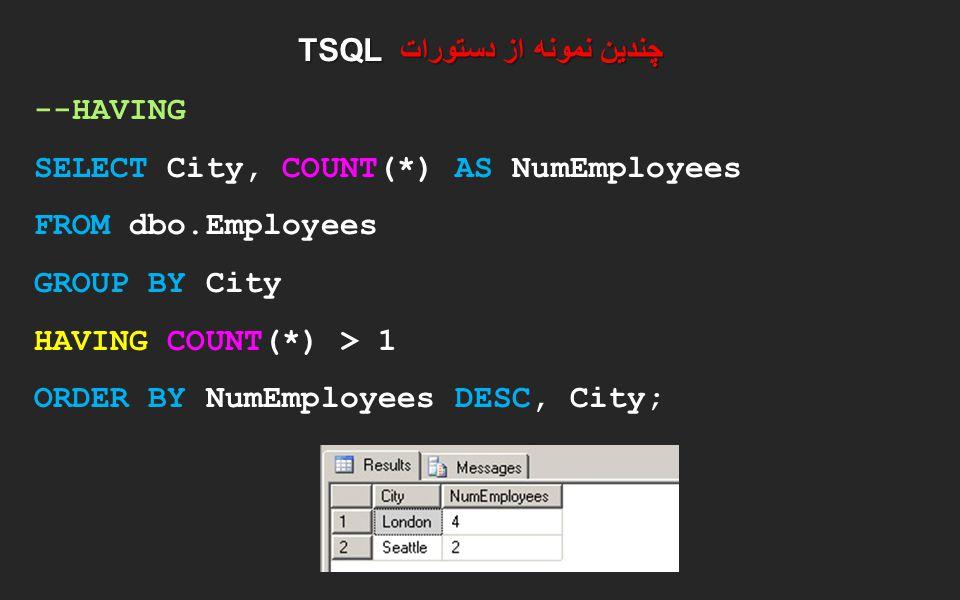 چندین نمونه از دستورات TSQL --HAVING SELECT City, COUNT(*) AS NumEmployees FROM dbo.Employees GROUP BY City HAVING COUNT(*) > 1 ORDER BY NumEmployees